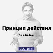 Цель закона о Рунете – безопасность государства
