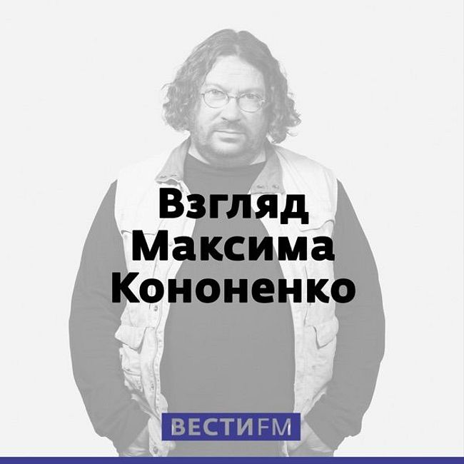 Дело Ефремова как часть мировой культуры
