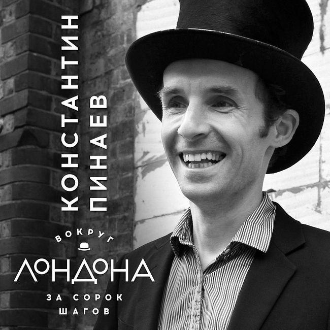 003: Катерина Никитина о толерантности, измерении Лондона, ожиданиях и свободе от ожиданий, о стрессе и движении вперед