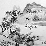 Когда-то мы жили в горах (Сергей Довлатов)
