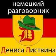 Немецкий разговорник Дениса Листвина