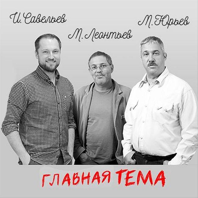 ГлавТема №139. М. Леонтьев. Пожар в Кемерово.
