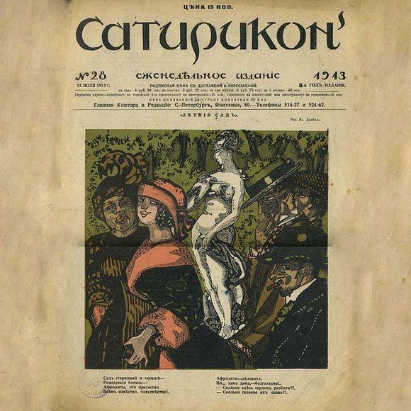 Аркадий Аверченко. Рассказы.