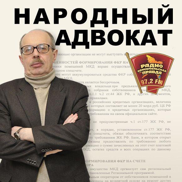 Народный адвокат Леонид Ольшанский