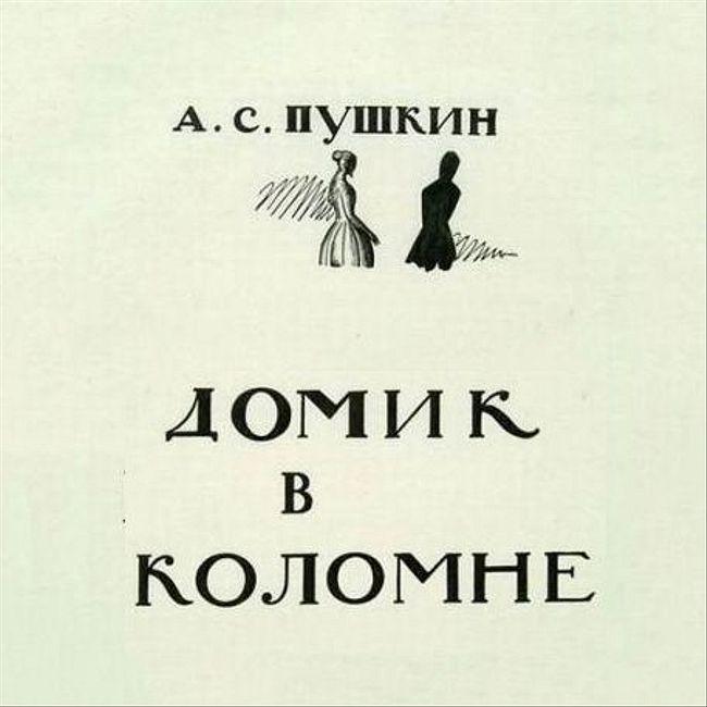 Домик в Коломне (А.С. Пушкин)