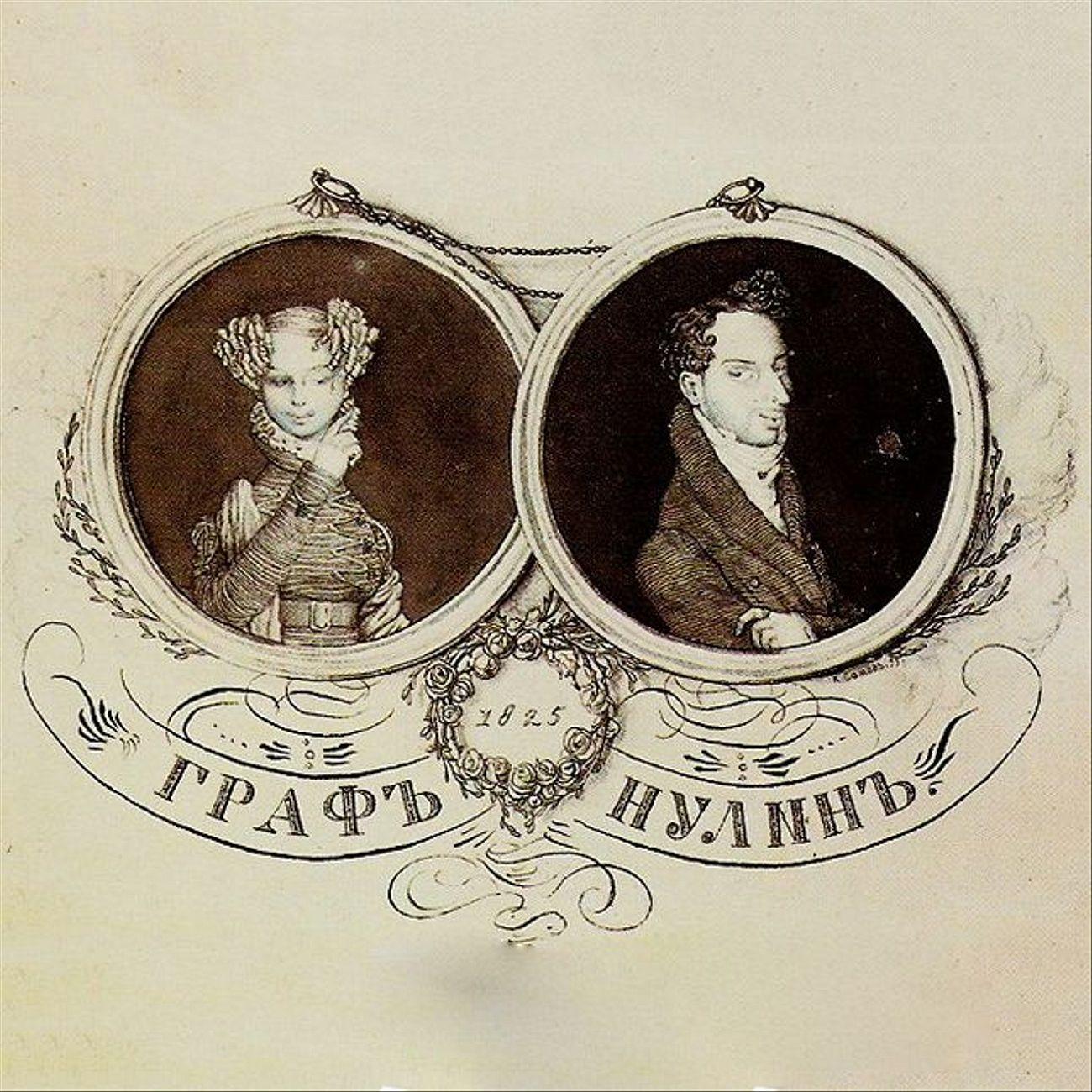 Граф Нулин (А.С. Пушкин)