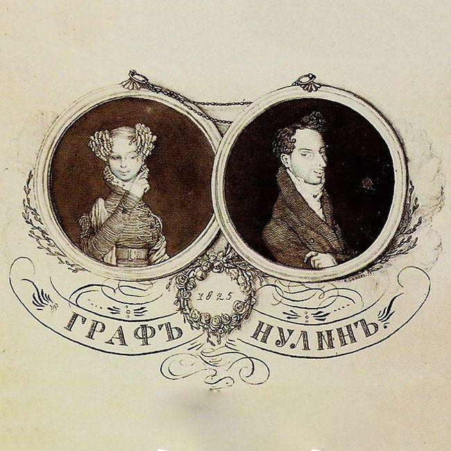 1 Граф Нулин (А.С. Пушкин)