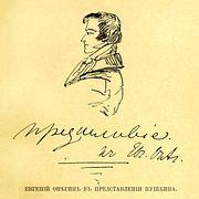 Евгений Онегин (А. Пушкин)