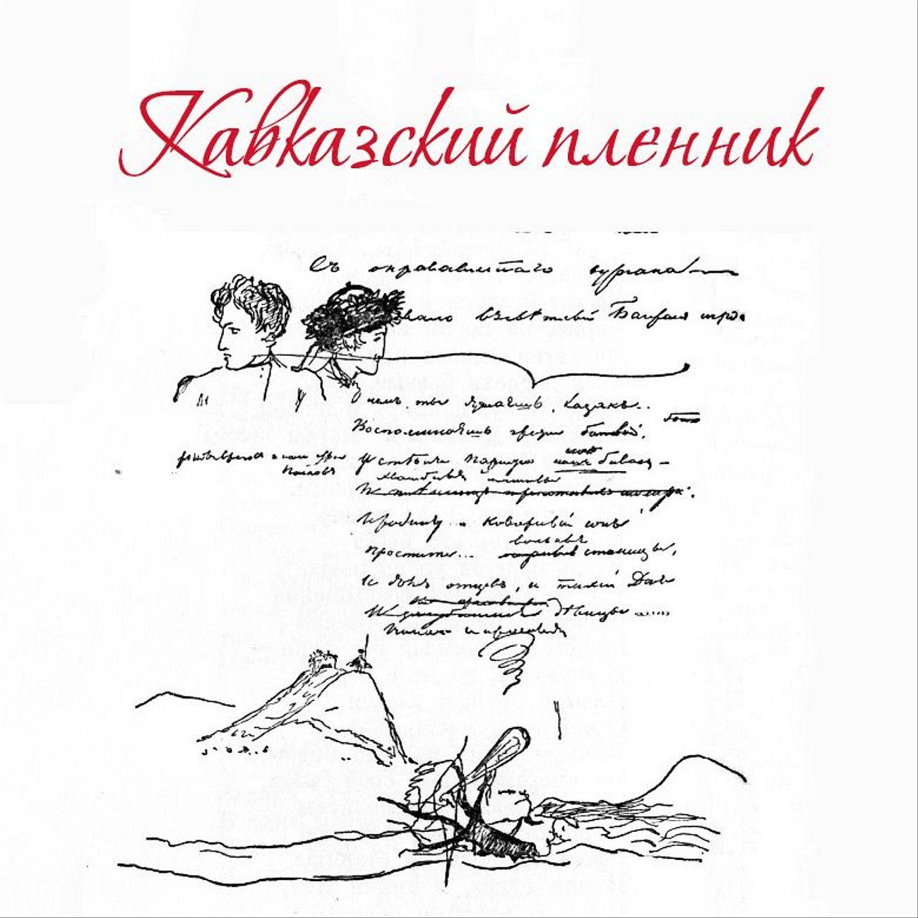 Кавказский пленник (А.С. Пушкин)