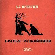 Братья разбойники (А.С. Пушкин)