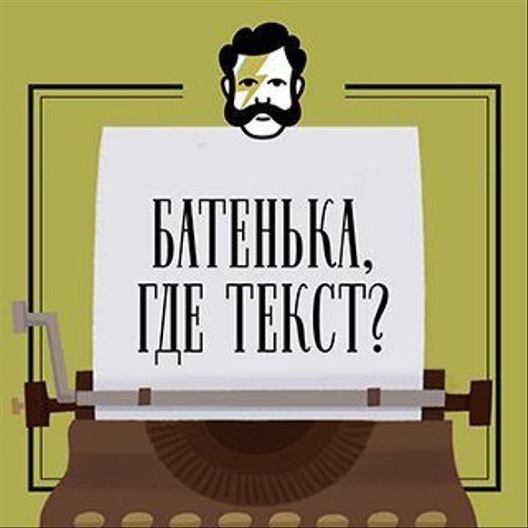 Батенька, где текст?