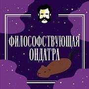 Философствующая Ондатра