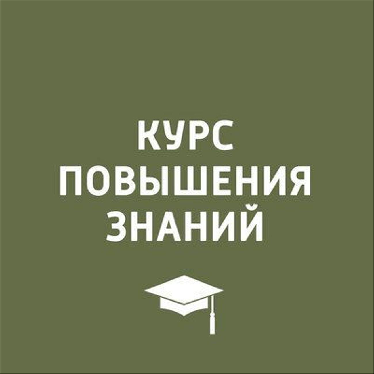 Курс повышения знаний