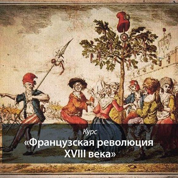 Французская революция XVIII века