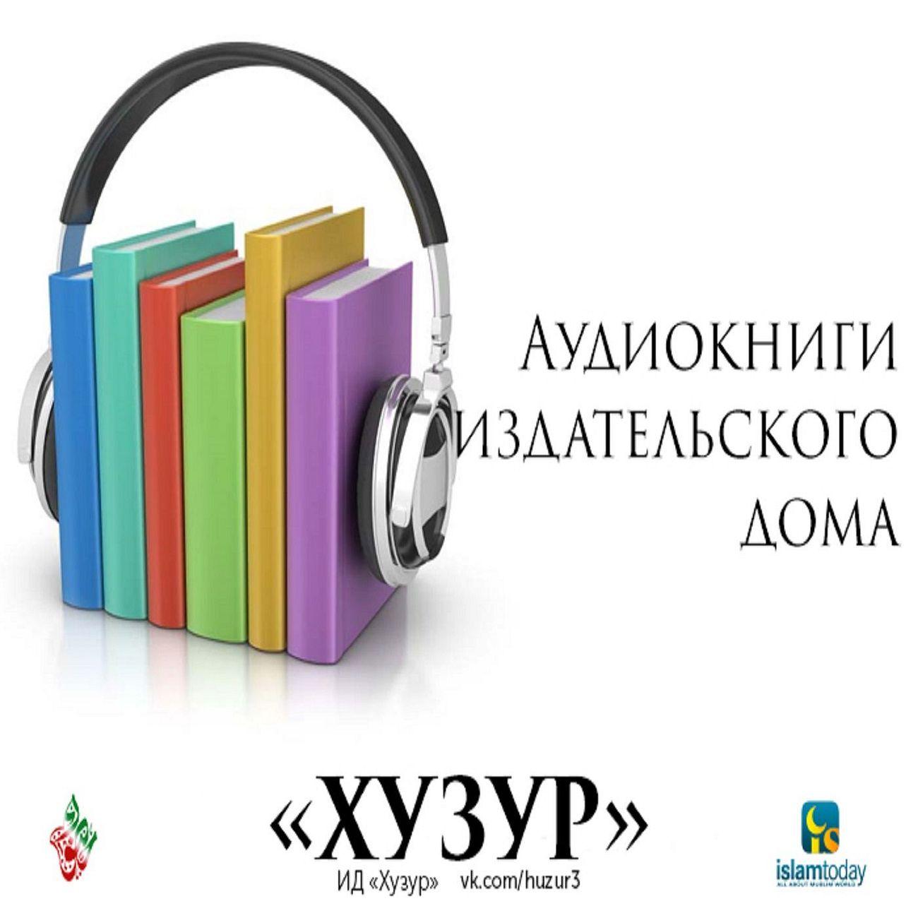 """Аудиокниги ИД """"Хузур"""""""