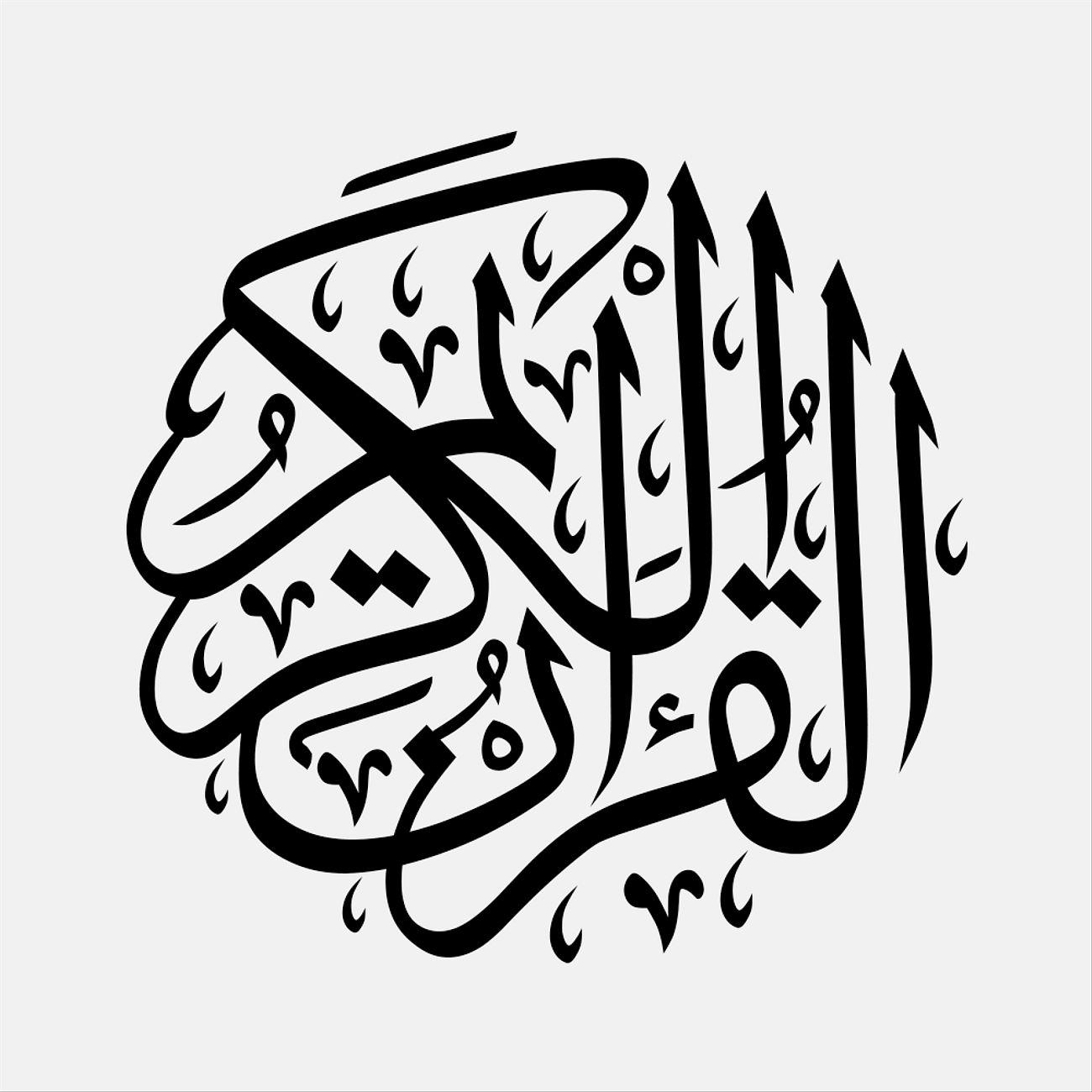 Коран Онлайн