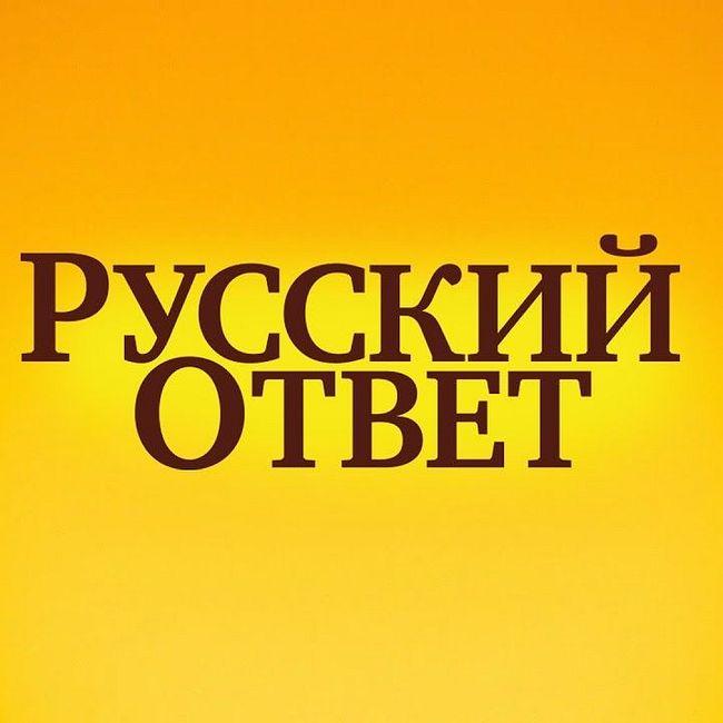 Русский ответ