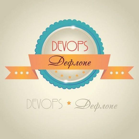 DevOps Дефлопе