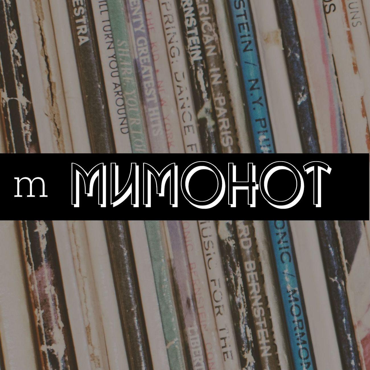 Мимонот