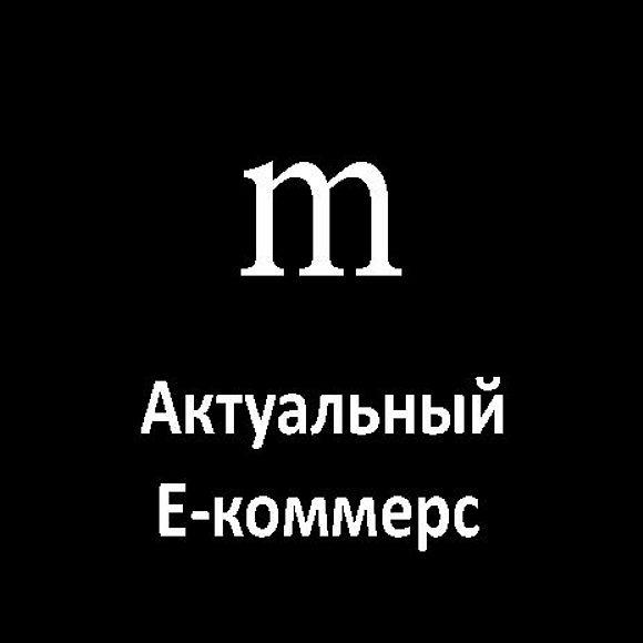 Актуальный Е-коммерс