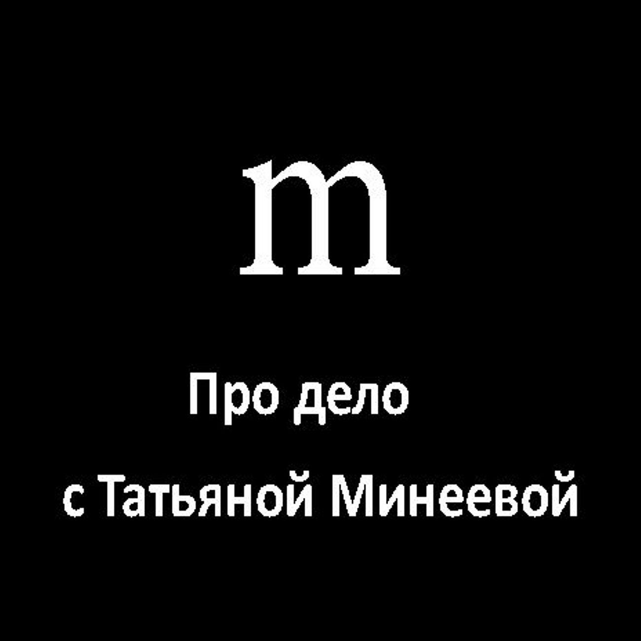Про дело с Татьяной Минеевой