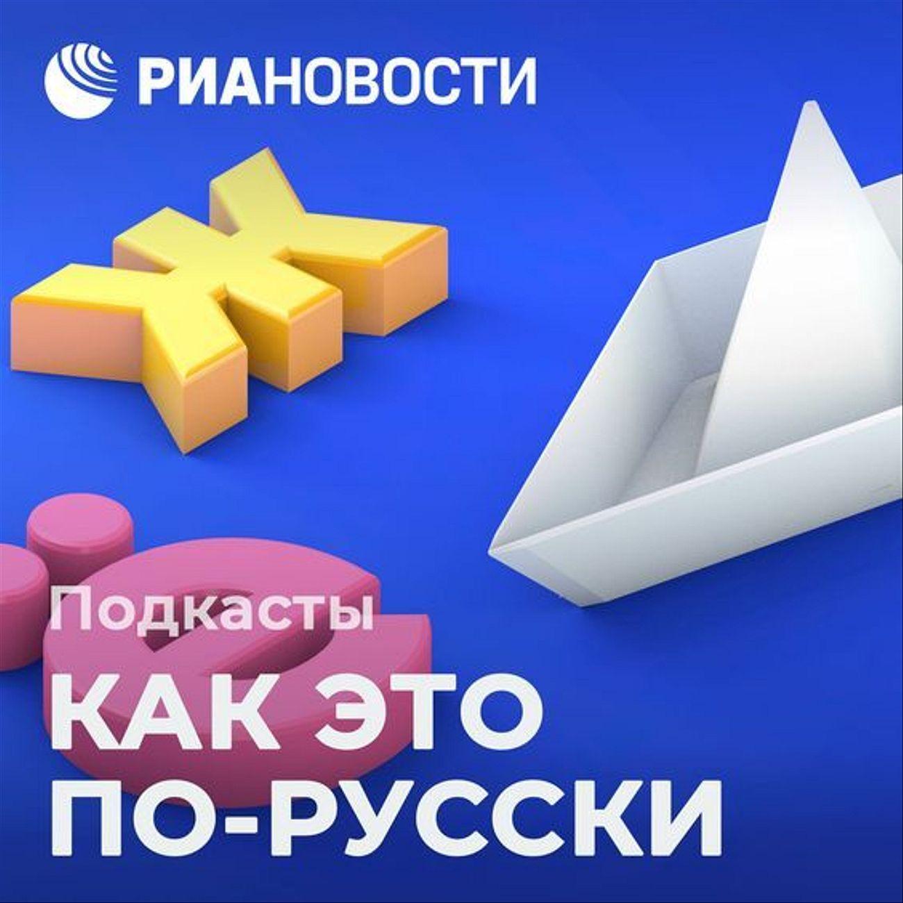 Как это по-русски