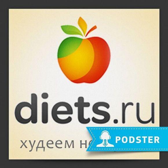 Diets.ru