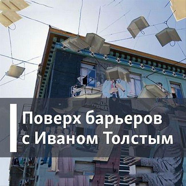 Поверх барьеров с Иваном Толстым. Алфавит инакомыслия: Защитники - 19 Март, 2018