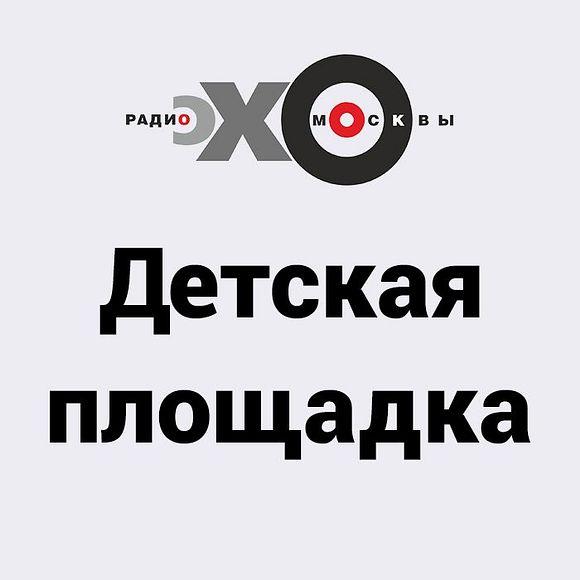 Детская площадка Эха Москвы