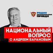 Национальный вопрос : Страдаете ли вы от присутствия мигрантов в России?