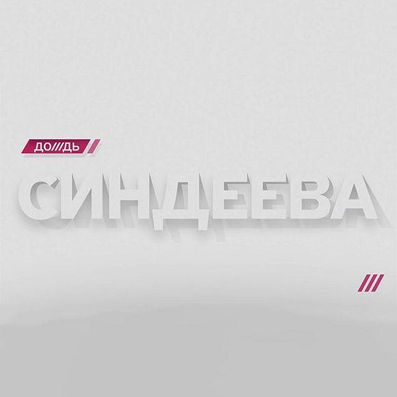 Синдеева