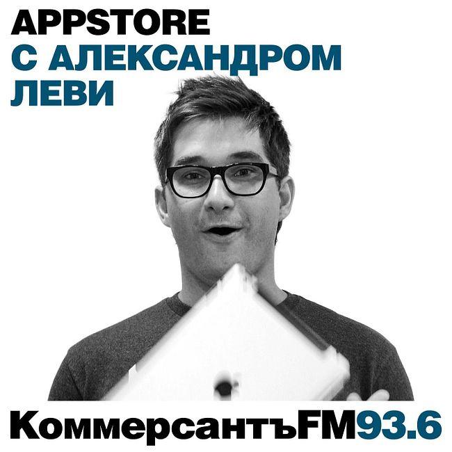 Богатый выбор для авиапассажиров // Александр Леви — о приложении AeroMenu