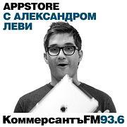 AppStore с Александром Леви