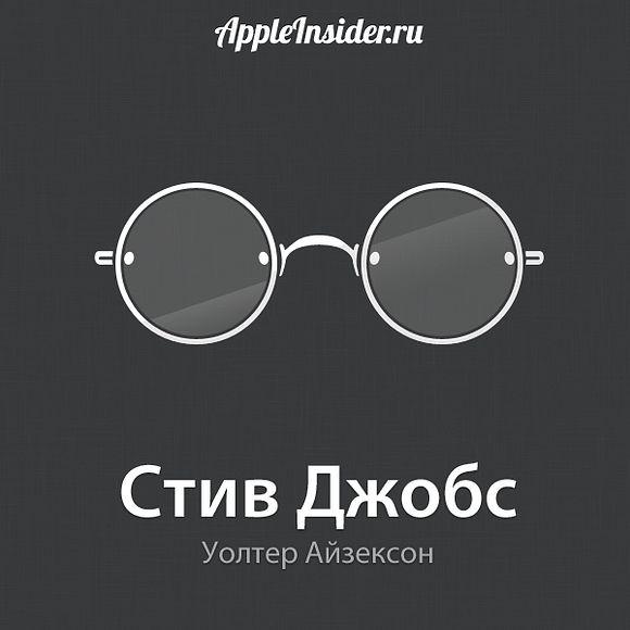 «Стив Джобс» Уолтера Айзексона