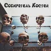 1 Собиратель костей (Джеффри Дивер)