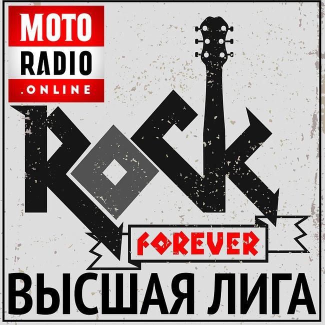 "THE ROLLING STONES - ""ВЫСШАЯ ЛИГА"" на МОТОРАДИО!"