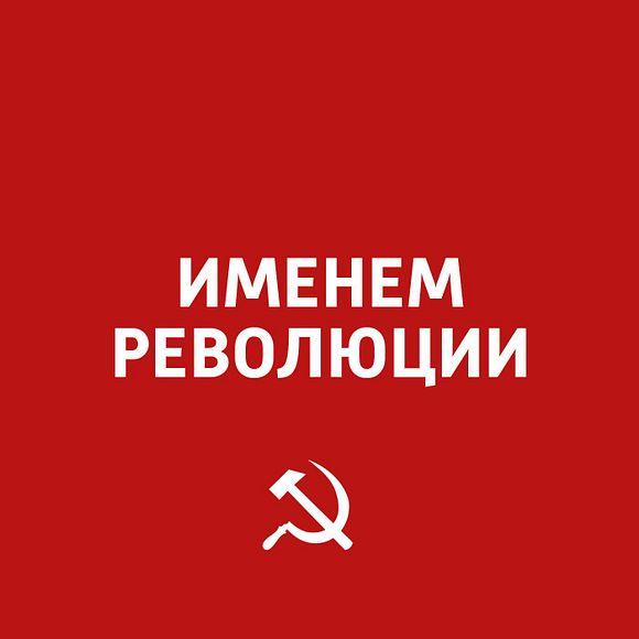 Именем революции!