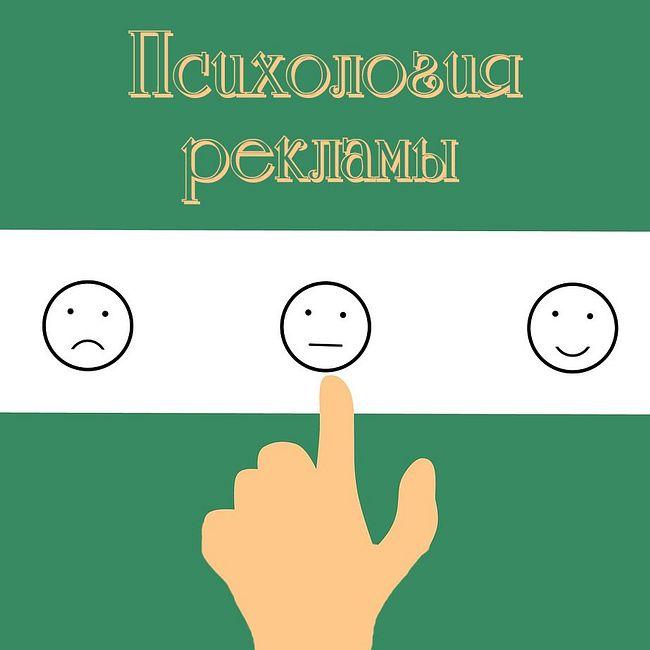 03. Психология рекламы (Вит Ценев)