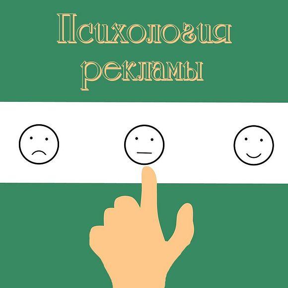 Психология рекламы (Вит Ценев)