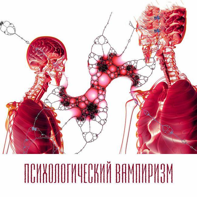 01 Психологический вампиризм (Михаил Литвак)