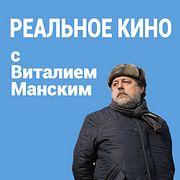 Реальное кино с Виталием Манским