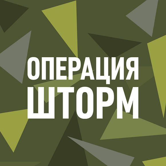 Операция «Шторм»
