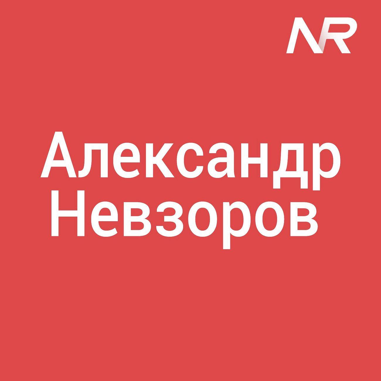 Александр Невзоров. Избранное.
