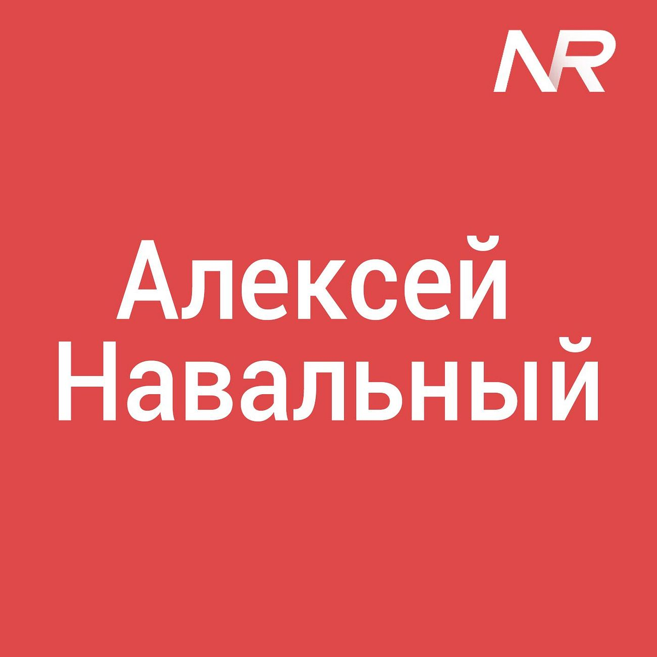 Алексей Навальный. Избранное.
