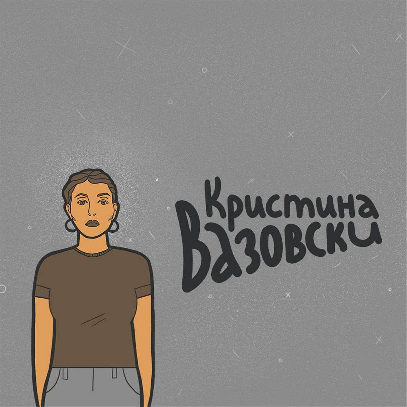 Кристина Вазовски слушает