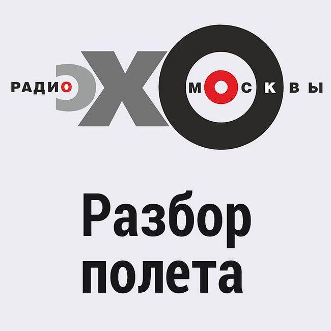 Разбор полета : Дмитрий Гудков