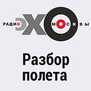 Разбор полета : Юрий Грымов