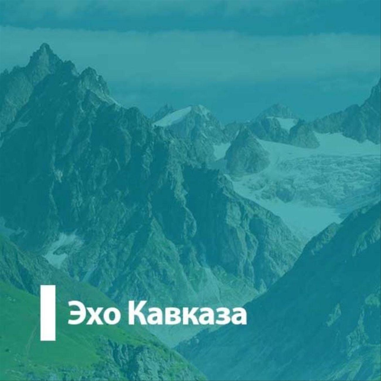 Эхо Кавказа