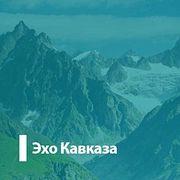 Эфир Эхо Кавказа - 15 Сентябрь, 2019