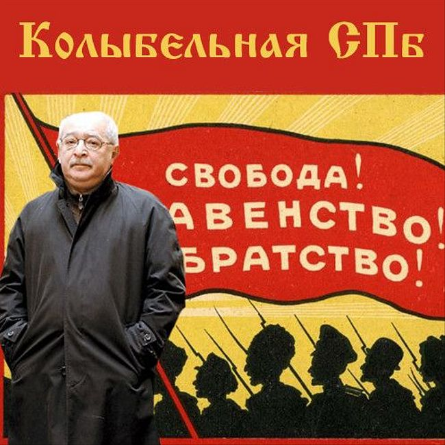 Интервью : Колыбельная. Как Петербург стал колыбелью революции 26 выпуск